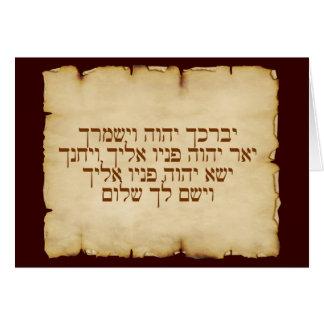 ヘブライを賛美するAaronic カード