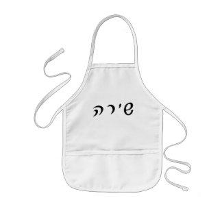 ヘブライ原稿のレタリングのShira 子供用エプロン