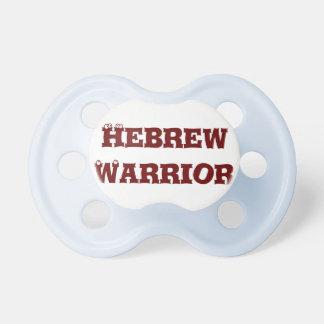 ヘブライ戦士の男の子の調停者 おしゃぶり