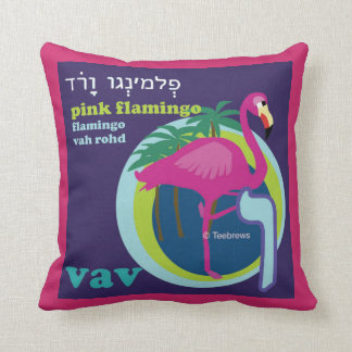 ヘブライ文字の枕子供の寝室の飾ること クッション