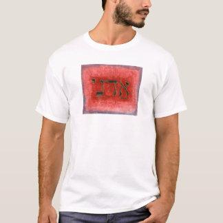 ヘブライAdonaiの主 Tシャツ
