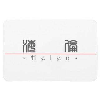 ヘレン20149_0.pdfの中国のな名前 マグネット