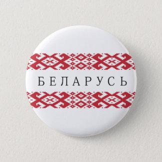 ベルラーシの国の国の象徴のシリル字母の文字のフォーク 5.7CM 丸型バッジ