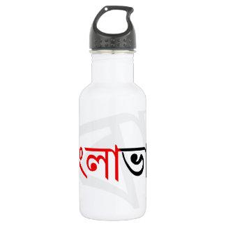 ベンガルの言語02 ウォーターボトル