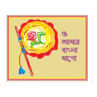 ベンガル文化の記号 ポストカード