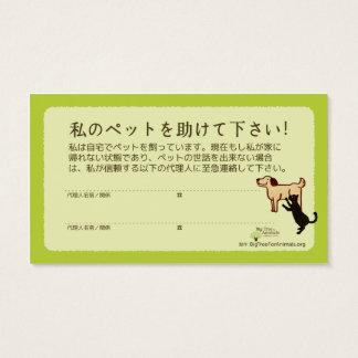 ペットの為の意思表示カード★ペットを家に残したまま出先で事故に!ペットが家に残されている事を知らせる 名刺
