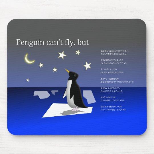 ペンギンは空を飛べない マウスパッド