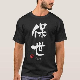 ホセの漢字(漢字) Tシャツ