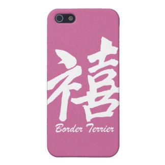 ボーダーテリア iPhone 5 ケース
