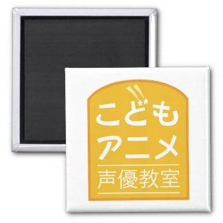 マグネット☆こどもアニメ声優教室 magnet