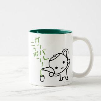 マグ-緑茶- Ganbare日本 ツートーンマグカップ