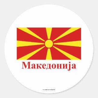マケドニア人の名前のマケドニアの旗 ラウンドシール