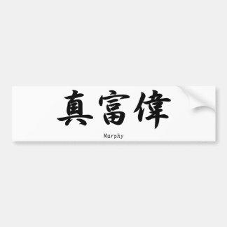 マーフィーは日本のな漢字の記号に翻訳しました バンパーステッカー