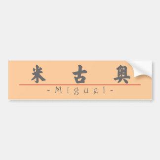 ミゲル22125_4.pdfの中国のな名前 バンパーステッカー