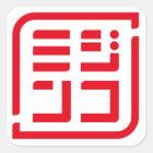 「ミジンコ」ロゴ入り四角形シール スクエアシール