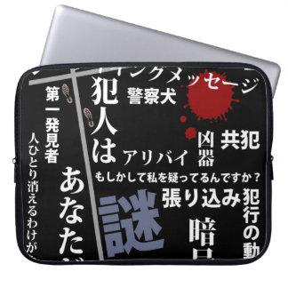 【ミステリー白文字】 Mystery (white characters) ラップトップスリーブ