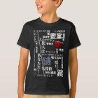 【ミステリー白文字】 Mystery (white characters) Tシャツ