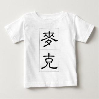 ミハエル20725_2.pdfの中国のな名前 ベビーTシャツ