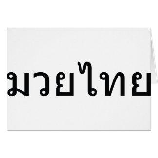 ムエタイ カード