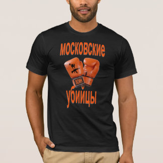 モスクワのキラー(代理) Tシャツ