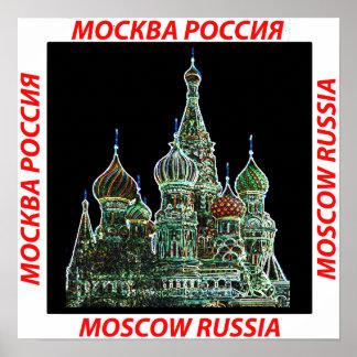 モスクワのネオン ポスター