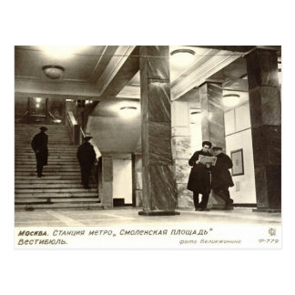 モスクワの地下鉄駅 ポストカード
