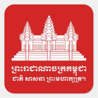 モットーのアンコール・ワットのカンボジア語/クメール王国の旗 スクエアシール