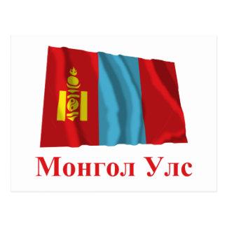 モンゴル語の名前のモンゴルの振る旗 ポストカード
