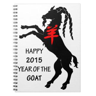 ヤギの羊年のノートの幸せな2015年 ノートブック