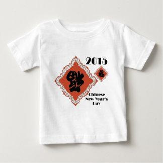 """ヤギ年(""""木製のヤギ"""" 2015年) ベビーTシャツ"""
