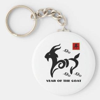 ヤギ/ラムのギフトのキーホルダーの中国のな年 キーホルダー