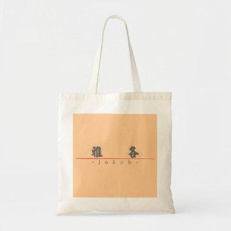 ヤコブ22334_4.pdfの中国のな名前 トートバッグ