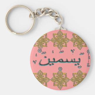 ヤズミンYasmeenのアラビア語の名前 キーホルダー