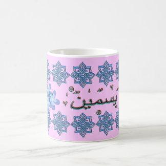 ヤズミンYasmeenのアラビア語の名前 コーヒーマグカップ