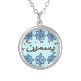 ヤズミンYasmeenのアラビア語の名前 シルバープレートネックレス