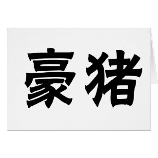 ヤマアラシのための中国のな記号 カード