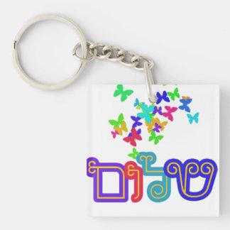 ユダヤ人のギフト、ヘブライKeychain キーホルダー
