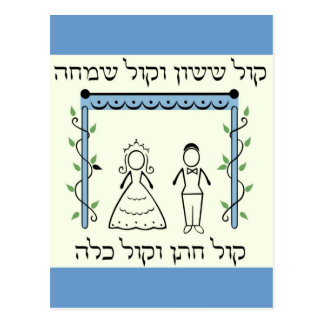 ユダヤ人結婚式 ポストカード
