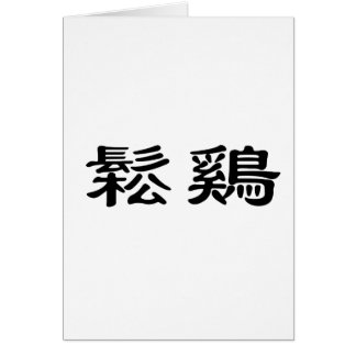 ライチョウのための中国のな記号 カード