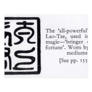 ラオス語Tzeの「全権」シール ポストカード