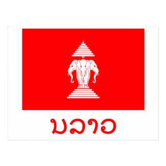 ラオ語(1952-1975年)の名前のラオスの旗 ポストカード