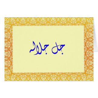 ラマダーン カード