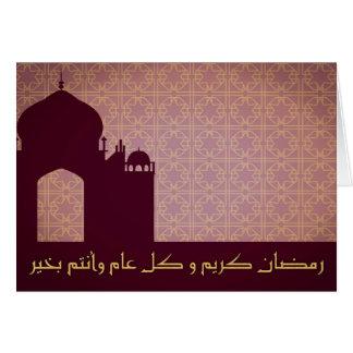 ラマダーンKareemの挨拶状 カード