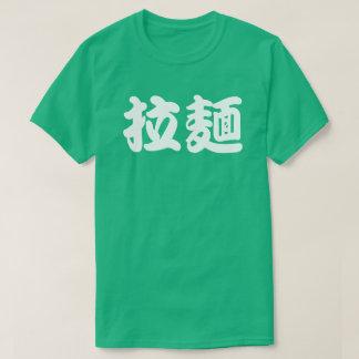 ラーメンの漢字のティー Tシャツ