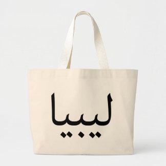 リビア ラージトートバッグ