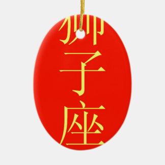 """""""レオ""""の(占星術の)十二宮図の印の中国人翻訳 セラミックオーナメント"""