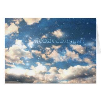 ロシアのなおめでとうカード、空の雲 カード
