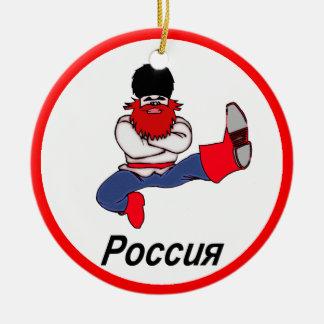 ロシアのなコサックのダンサー セラミックオーナメント