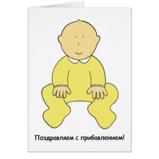 ロシアのなベビーのお祝い カード