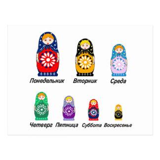 ロシアのな曜日 ポストカード